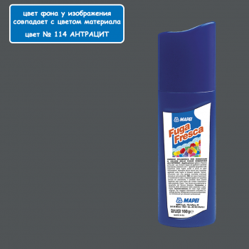 Fuga Fresca 114 антрацит краска для швов производства Mapei весом 160 грамм