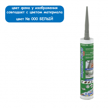 Герметик полиуретановый производства Mapei Mapeflex PU 45 FT 000 цвет белый 300 мл