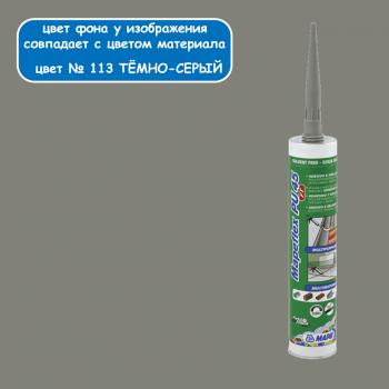 Герметик полиуретановый Mapeflex PU 45 FT 113 тёмно-серый производства Mapei весом 300 мл