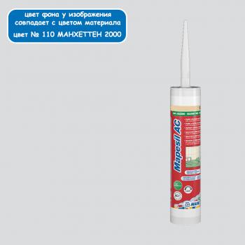 Герметик Mapesil AC 110 цвет манхеттен производства Mapei весом 310 мл