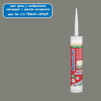 Герметик Mapesil AC 113 цвет темно-серый производства Mapei весом 310 мл