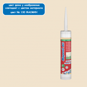 Герметик Mapesil AC 130 цвет жасминпроизводства Mapei весом 310 мл