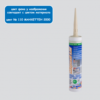 Герметик Mapesil LM 110 цвет манхеттен производства Mapei весом 310 мл